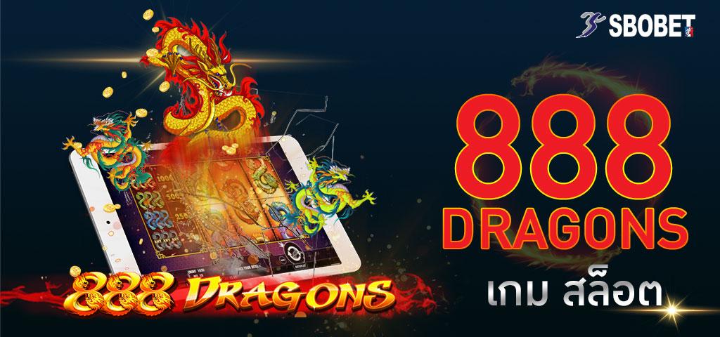 แนะนำ 888 Dragons การเดิมพันสล็อตมังกรสามสีที่ท่านไม่ควรพลาด