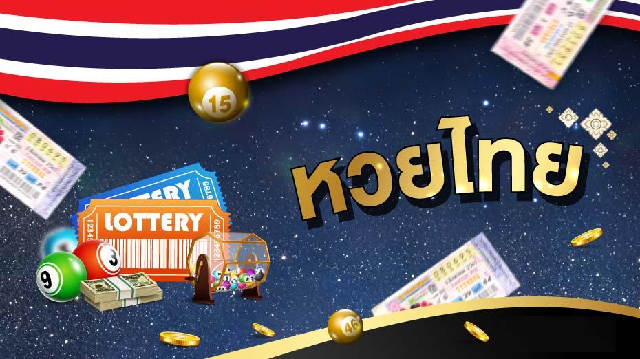 แทงหวยไทยออนไลน์ มีการออกรางวัล และอัตราจ่าย ยังไงบ้าง