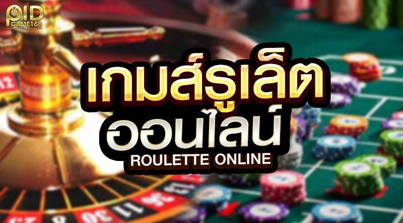 แทงเกมรูเล็ตต์ Roulette สอนเล่น พนันรูเล็ตต์ออนไลน์ กับ SBOBET