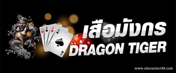 แทงเกมเสือมังกร Dragon Tiger สอนเล่น พนันเสือมังกรออนไลน์ กับ SBOBET