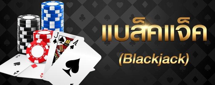 แทงเกมแบล็กแจ็ก Balckjack สอนเล่น พนันแบล็กแจ็กออนไลน์ กับ SBOBET